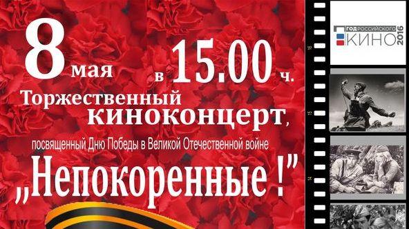 """Киноконцерт """"Непокоренные"""""""