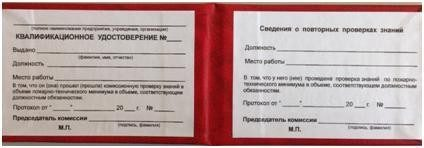 Удостоверение по пожарно-техническому минимуму (Образец)