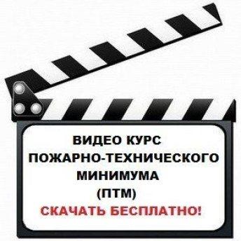 пожарно технический минимум видео