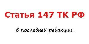 Статья 147 ТК РФ