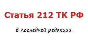 СТАТЬЯ-212-ТК-РФ-ОХРАНА-ТРУДА
