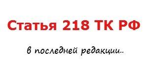 Статья 218 ТК РФ