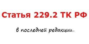 СТАТЬЯ-229.2-ТК-РФ-ОХРАНА-ТРУДА
