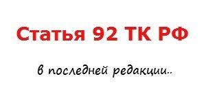 СТАТЬЯ-92-ТК-РФ