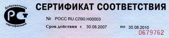 сертификат на сиз