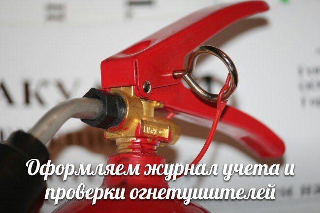 журнал учёта и проверки огнетушителей