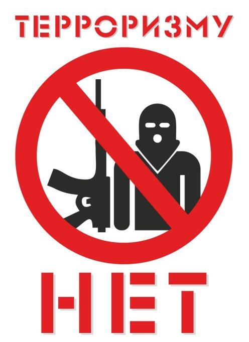 антитеррористическая безопасность