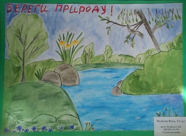 Береги природу рисунок 2 класс – Рисунок на тему экологии ...