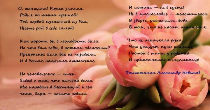 Стихи Александра Новикова