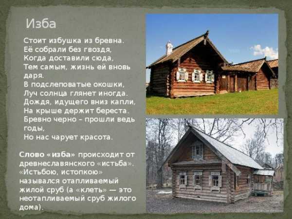 Нарисовать убранство русской избы 5 класс поэтапно – 4-5 ...