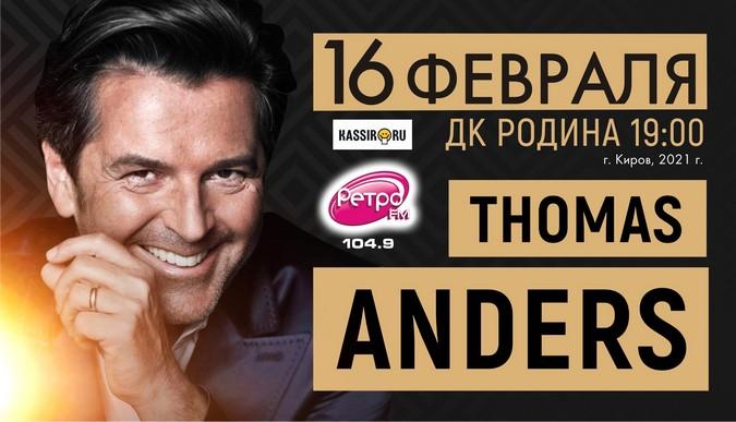 Концерт Thomas Anders (6+)