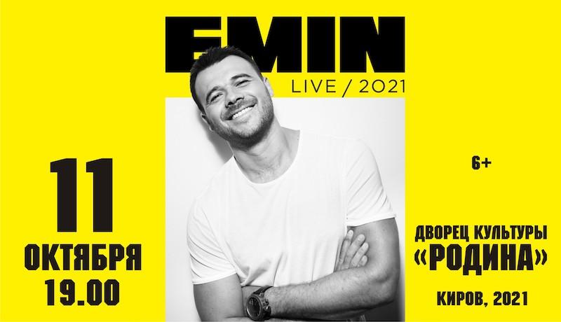 Концерт Emin (6+)