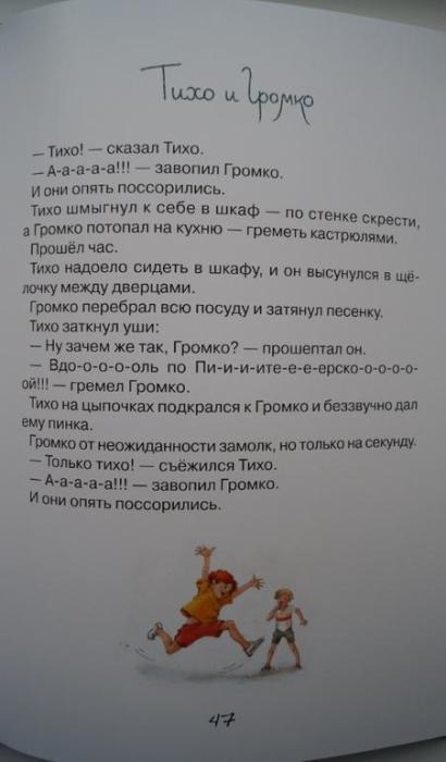 Чудо Радио - Тихо Громко (Ирина Зартайская)