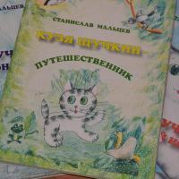 Кузя Щучкин - ПУТЕШЕСТВЕННИК (Станислав Мальцев)