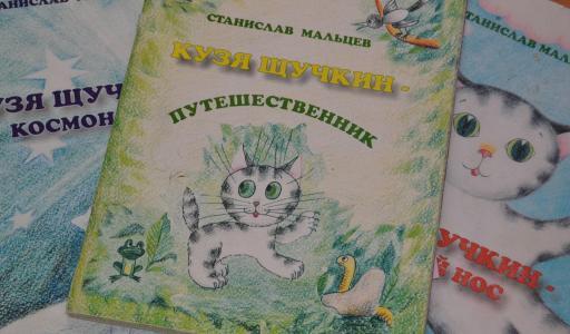 Кузя Щучкин – ПУТЕШЕСТВЕННИК (Станислав Мальцев)
