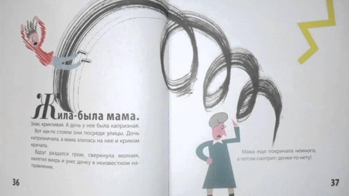 Сказки про МАМ (Сергей Седов)