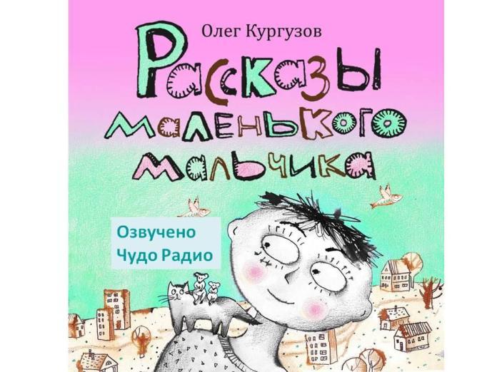 """""""Рассказы маленького мальчика"""" Олег Кургузов купить"""