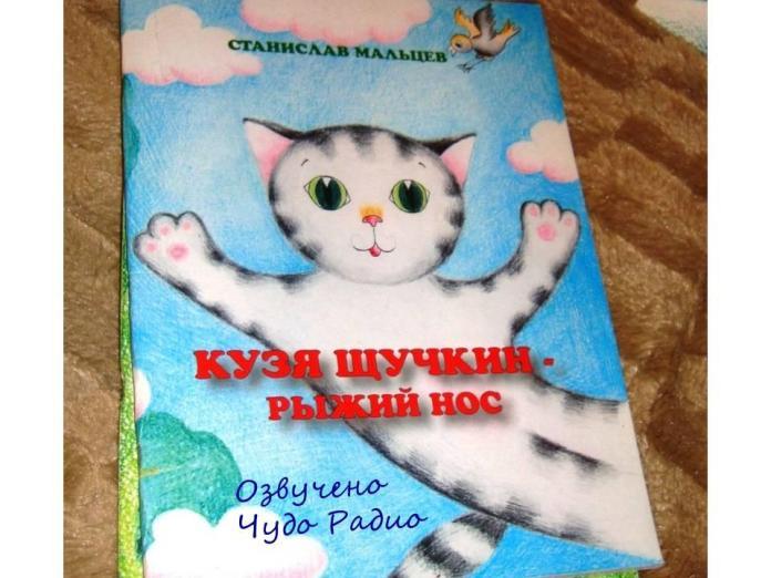 Кузя Щучкин купить