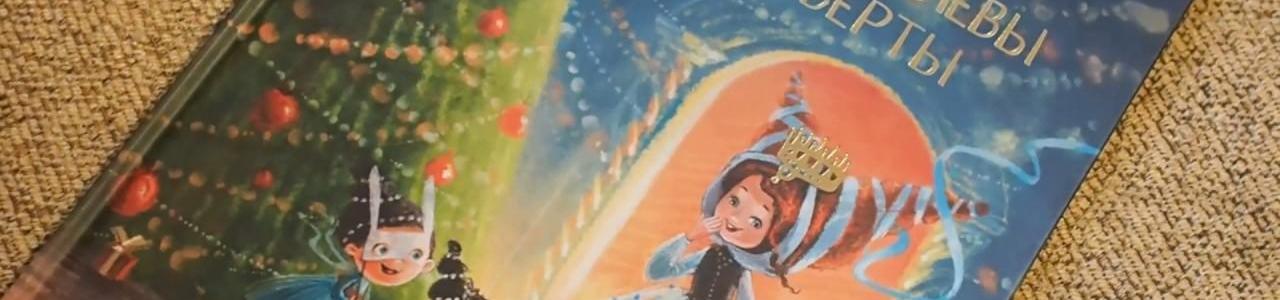 Уши королевы Берты (Анна Никольская)