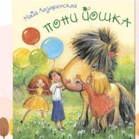Пони Йошка (Майя Лазаренская)