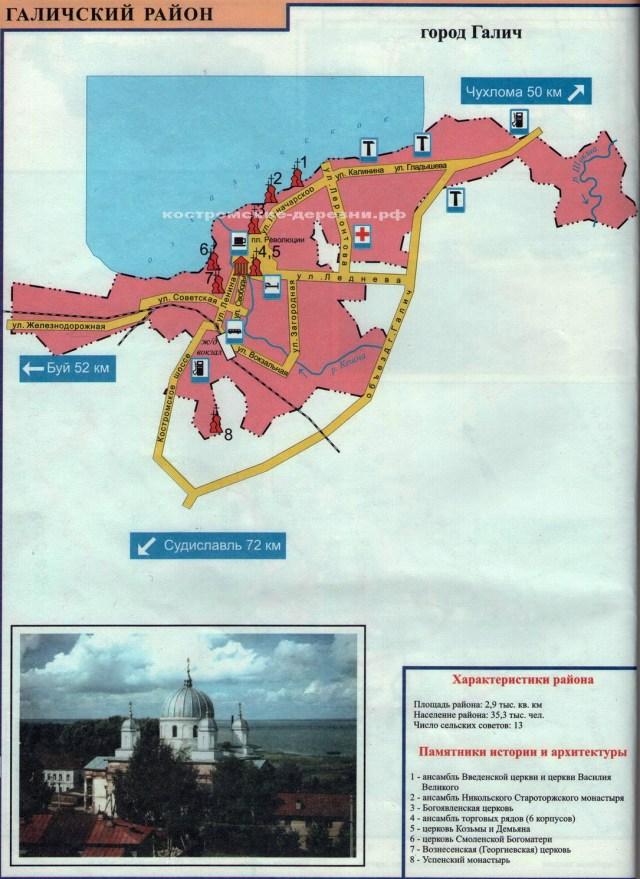 Карта города Галича с названиями улиц