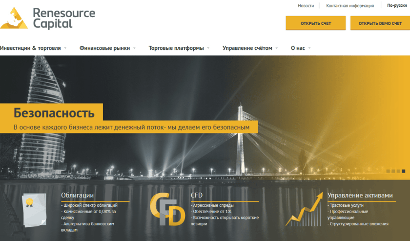 Renesource Capital отзывы