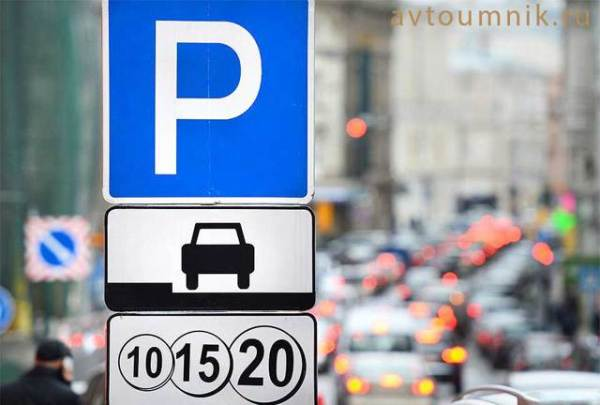 Как не платить за парковку - способы избежать оплаты и не ...