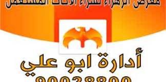 ارقام شراء الاثاث المستعمل بالكويت