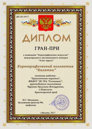 Чураева 0101