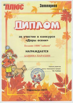 Капитошка 0101