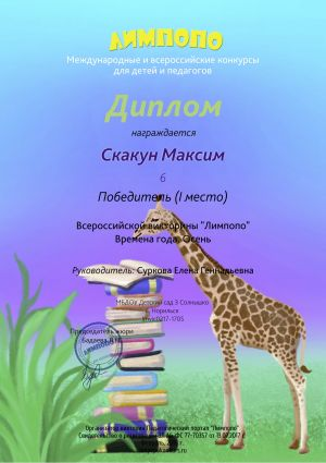 Капитошки 0108
