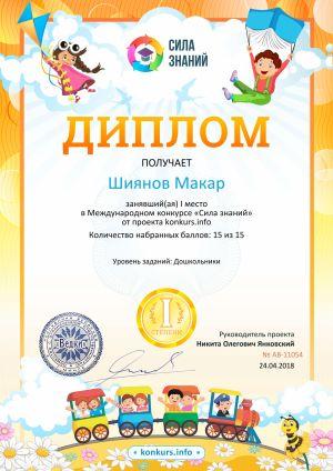 Шиянов Макар 01