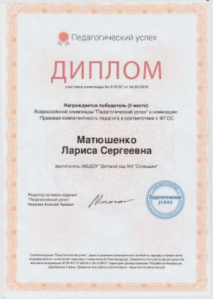 Матюшенко 0201