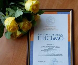 Награждение к Дню дошкольного работника