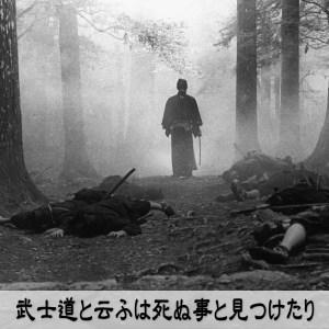 武士道と云ふは死ぬ事と見つけたり