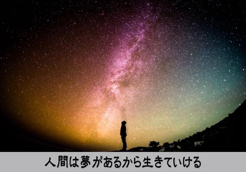 人間は夢があるから生きていける