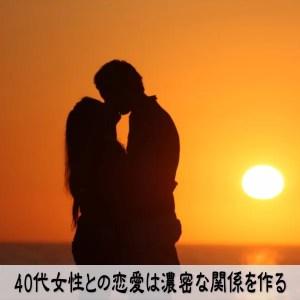 40代女性との恋愛は濃密な関係を作る