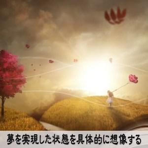 夢を実現した状態を具体的に想像する