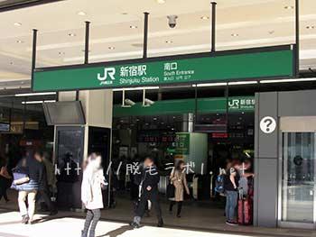 男性脱毛ラボ新宿メンズ店道案内~新宿駅南口改札を出ます