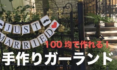 100均 手作りガーランド