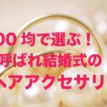 100均 結婚式 ヘアアクセサリー