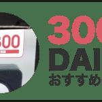 ダイソー 300円 おすすめ日用品