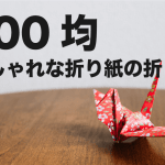 100均 おしゃれ折り紙 折り方