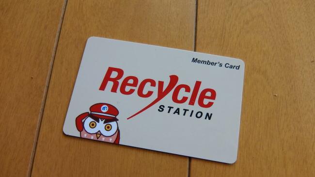 リサイクルカード