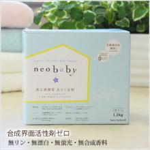 ネオナチュラル neobaby 善玉菌酵素 洗濯洗剤