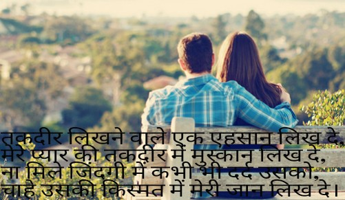 love shayari in hindi for girlfriend with images