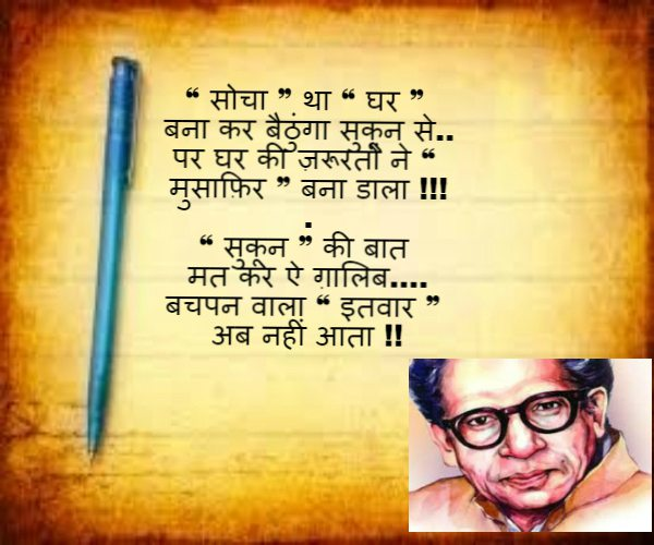 Famous Poems of Harivansh Rai Bachchan