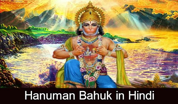 Hanuman Bahuk in Hindi