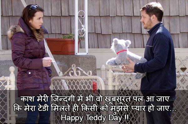 Happy Teddy Bear Day Pictures