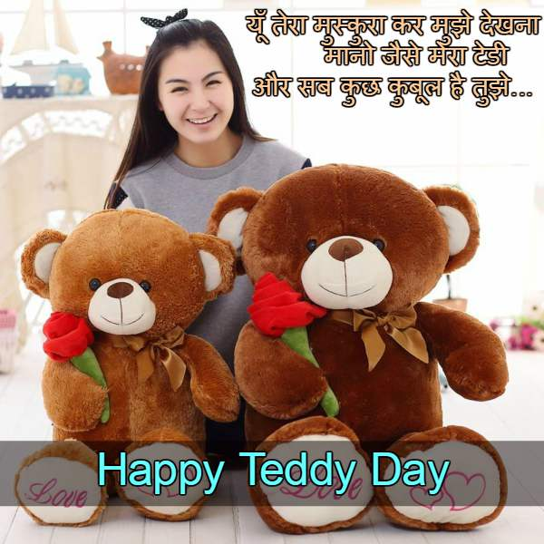 Happy Teddy Day Images free Download